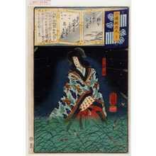 落合芳幾: 「今様擬源氏 二十八」「玉藻前」 - 演劇博物館デジタル