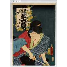 Utagawa Kunisada: 「当盛見立三十六花撰 奥庭の山吹 尾上召仕お初」 - Waseda University Theatre Museum