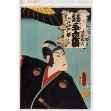 Utagawa Kunisada: 「当盛見立三十六花撰 江戸桜 花川戸助六」 - Waseda University Theatre Museum