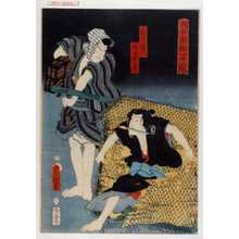 Utagawa Kunisada: 「大日本拾盗鏡」「白井権八」「神力徳治郎」 - Waseda University Theatre Museum