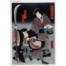 Utagawa Kunisada: 「大日本拾盗鏡」「築紫権六」「熊坂長半」 - Waseda University Theatre Museum