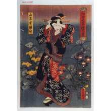 Utagawa Kunisada: 「秋野七草☆の景」「山名屋浦里」 - Waseda University Theatre Museum