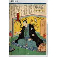 Toyohara Kunichika: 「於竹大日如来之由来」「佐久間の長 中村芝翫」 - Waseda University Theatre Museum