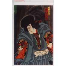 Toyohara Kunichika: 「犬山道節 中村芝翫」 - Waseda University Theatre Museum