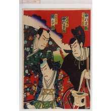 Toyohara Kunichika: 「山下伴左衛門定包 中村芝翫」「足利成氏 中村鶴五郎」「乎児名隼人 関三十郎」 - Waseda University Theatre Museum