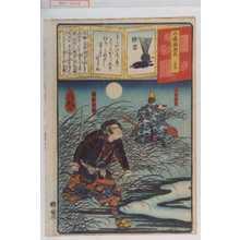 Ochiai Yoshiiku: 「今様擬源氏 三十七」 - Waseda University Theatre Museum