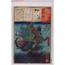Ochiai Yoshiiku: 「今様擬源氏 四十一」 - Waseda University Theatre Museum