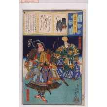 Ochiai Yoshiiku: 「今様擬源氏 四十二」 - Waseda University Theatre Museum
