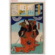 Ochiai Yoshiiku: 「今様擬源氏 五十一」 - Waseda University Theatre Museum