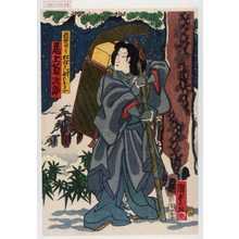 Utagawa Kunisada II: 「熊野ひ☆り松林尼 実は舟玉おさい 尾上菊次郎」 - Waseda University Theatre Museum