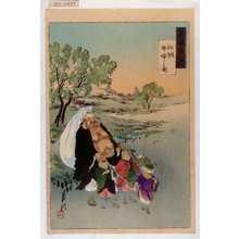 月耕: 「月耕随筆」「河越布袋之図」 - Waseda University Theatre Museum