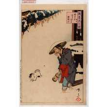 芳宗: 「撰雪六六談」「雪の日やあれも人の子樽拾ひ」 - 演劇博物館デジタル