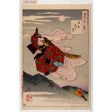 Tsukioka Yoshitoshi: 「月百姿」「五條橋の月」 - Waseda University Theatre Museum