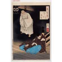 Tsukioka Yoshitoshi: 「月百姿」「住よしの名月」 - Waseda University Theatre Museum