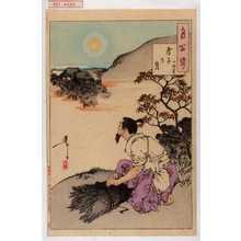 月岡芳年: 「月百姿」「孝子の月」 - 演劇博物館デジタル
