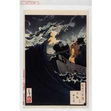 Tsukioka Yoshitoshi: 「つきの百姿」「大物海上月」 - Waseda University Theatre Museum