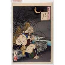 月岡芳年: 「月百姿」「卒塔婆の月」 - 演劇博物館デジタル