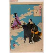 Tsukioka Yoshitoshi: 「月百姿」「銀河月」 - Waseda University Theatre Museum