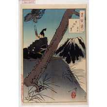 Tsukioka Yoshitoshi: 「月百姿」「足柄山月」 - Waseda University Theatre Museum