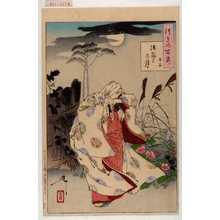 月岡芳年: 「つきの百姿」「法輪寺の月」 - 演劇博物館デジタル
