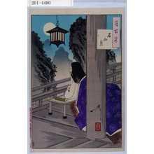 Tsukioka Yoshitoshi: 「月百姿」「石山寺」 - Waseda University Theatre Museum
