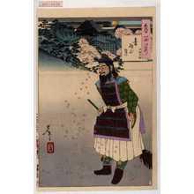 月岡芳年: 「月百姿」「音羽山月」 - 演劇博物館デジタル