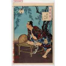 月岡芳年: 「月百姿」「」 - 演劇博物館デジタル