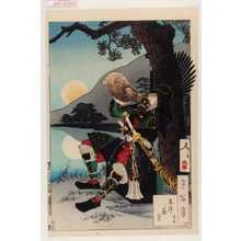 Tsukioka Yoshitoshi: 「月百姿」「志津か嶽月」 - Waseda University Theatre Museum