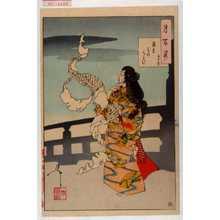 Tsukioka Yoshitoshi: 「月百姿」「月のものくるひ」 - Waseda University Theatre Museum