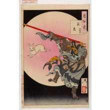 Tsukioka Yoshitoshi: 「月百姿」「玉兎」 - Waseda University Theatre Museum