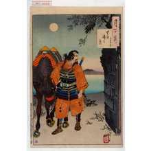 月岡芳年: 「月百姿」「堅田浦の月」 - 演劇博物館デジタル
