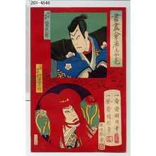 Utagawa Kuniaki: 「書画会席上分毫」「明智光秀 坂東彦三郎」「小栗刑部 河原崎三升」 - Waseda University Theatre Museum