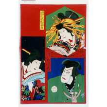 Utagawa Kuniaki: 「傾城阿古屋 沢村訥升」「醍婆仁三郎 市川左団次」 - Waseda University Theatre Museum
