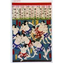 Unknown: 「田之助」「八百蔵」「九蔵」「寿美蔵」「菊之助」「福助」「時蔵」「権十郎」「家橘」「高助」「左団次」「多賀之丞」 - Waseda University Theatre Museum