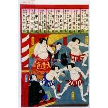 Unknown: 「寿三郎」「三代目河竹新七」「菊五郎」「松之助」「源之助」「芝翫」 - Waseda University Theatre Museum