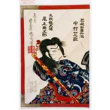 Toyohara Kunichika: 「花和尚魯知深 中村芝翫」「九紋龍史進 尾上菊五郎」 - Waseda University Theatre Museum