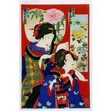 Toyohara Kunichika: 「おはん 尾上菊五郎」「おこま 市川左団次」 - Waseda University Theatre Museum