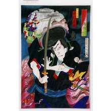 Toyohara Kunichika: 「見立八犬伝ノ内 平井縄手」「犬山道節 中村芝翫」 - Waseda University Theatre Museum