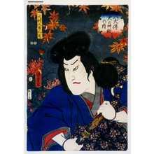 Utagawa Kunisada II: 「八犬伝犬の艸紙の内」「犬村大角礼度」 - Waseda University Theatre Museum