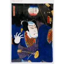 Utagawa Kunisada II: 「八犬伝犬の艸帋の内」「犬飼現八信道」 - Waseda University Theatre Museum