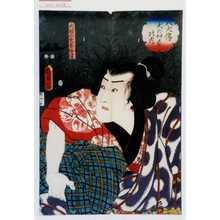 Utagawa Kunisada II: 「八犬伝犬の艸帋の内」「犬田小文吾悌須」 - Waseda University Theatre Museum