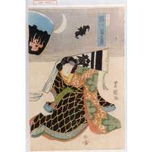 歌川豊重: 「ときは 瀬川菊之丞」 - 演劇博物館デジタル