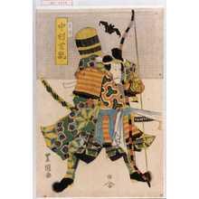 Utagawa Toyoshige: 「義平 中村芝翫」 - Waseda University Theatre Museum
