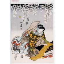 Utagawa Kunisada: 「昔語女清玄」 - Waseda University Theatre Museum