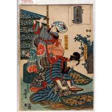 国麿: 「蚕養草」 - 演劇博物館デジタル