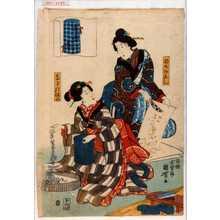 国麿: 「蚕養ひ草」 - 演劇博物館デジタル