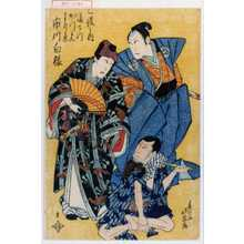 北英: 「七役之内 道てつ かつ元 より兼 市川白猿」 - Waseda University Theatre Museum
