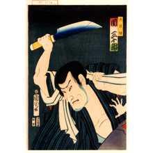 Toyohara Kunichika: 「大日坊 関三十郎」 - Waseda University Theatre Museum