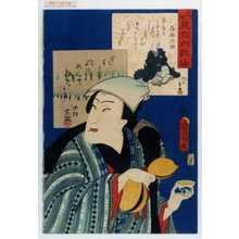 Toyohara Kunichika: 「花揃見立六歌仙」「喜撰法師」 - Waseda University Theatre Museum