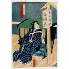Ochiai Yoshiiku: 「きられおとみ 沢村田之助」 - Waseda University Theatre Museum